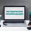 Материалы для организации профосмотров и диспансеризации