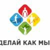 Физкультурно-оздоровительный конкурс «Делай как мы!»