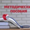 Методические пособия