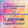 Ток-шоу с врачами в Тоцком-2
